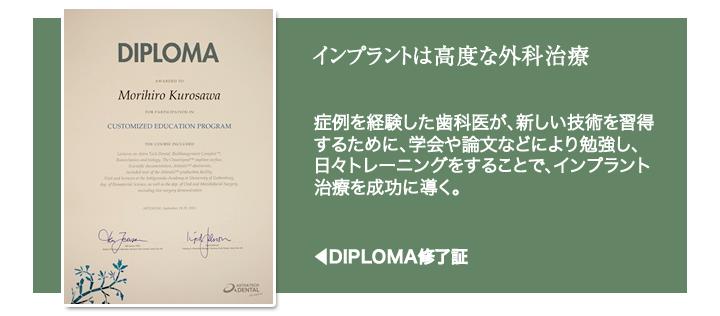 インプラントは高度な外科治療DIPLOMA修了証